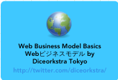 Mind map: Web Business Model Basics Webビジネスモデル by Diceorkstra Tokyo http://twitter.com/diceorkstra/
