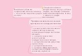 Mind map: Профессионально-этическиепринципы в психодиагностике
