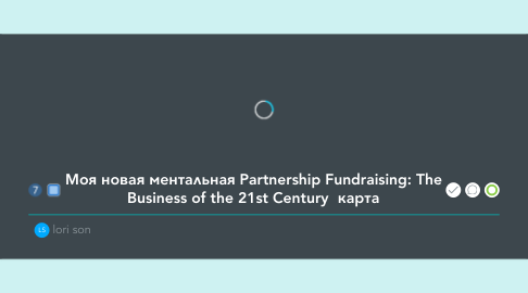 Mind Map: Моя новая ментальная Partnership Fundraising: The Business of the 21st Century  карта