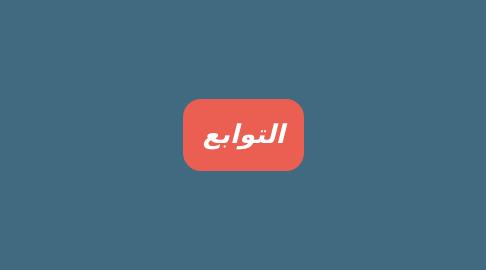 Mind Map: تنوع الطلائعيات