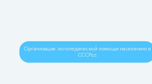 Mind Map: Организация логопедической помощи населению в СССРcc