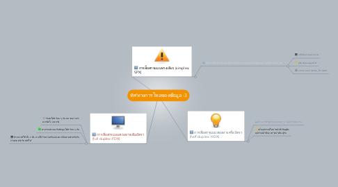 Mind Map: ทิศทางการไหลของข้อมูล :3