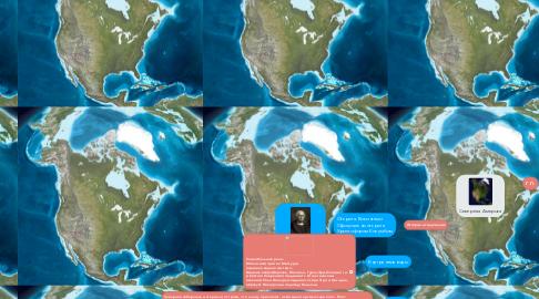 Mind Map: Северная Америка