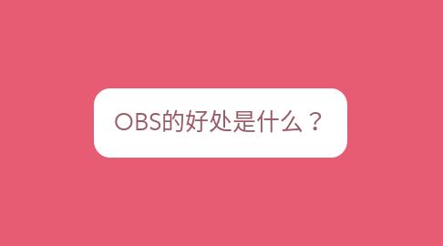 Mind Map: OBS的好处是什么?