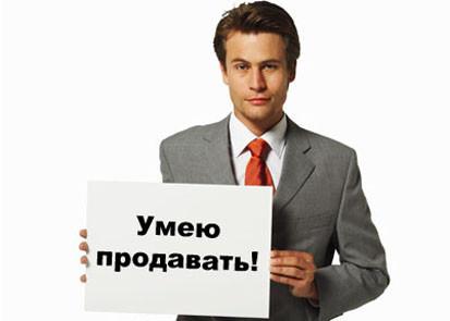 менеджер по продажам картинка